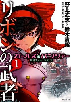 Girls und Panzer: Ribbon no Musha